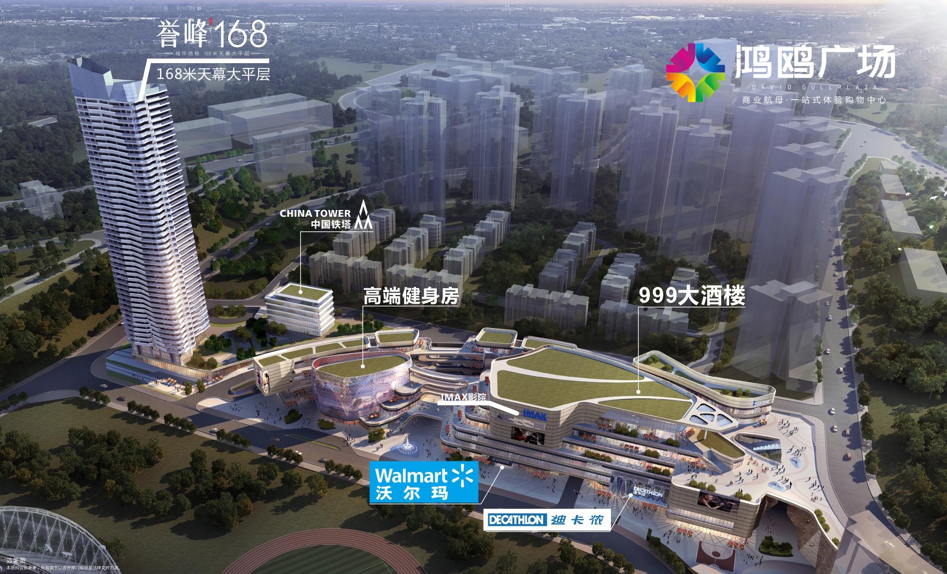 鸿鸥·未来城